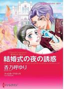 結婚式の夜の誘惑(ハーレクインコミックス)