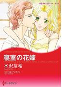 寝室の花嫁(ハーレクインコミックス)