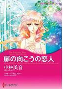 扉の向こうの恋人(ハーレクインコミックス)