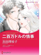 二百万ドルの情事(ハーレクインコミックス)