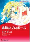 非情なプロポーズ(ハーレクインコミックス)