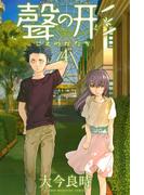 聲の形 4 (講談社コミックスマガジン)