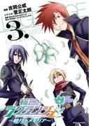 輪廻のラグランジェ~暁月のメモリア~ 3巻(ヤングガンガンコミックス)