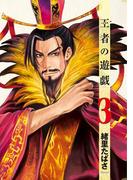 王者の遊戯 3巻(バンチコミックス)