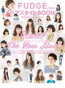 FUDGE特別編集 ヘアスタイルBOOK 2014 Spring&Summer(FUDGE特別編集)