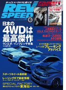 REV SPEED 2014年6月号(REV SPEED)