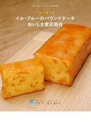イル・プルーのパウンドケーキ おいしさ変幻自在(一人で学べる)