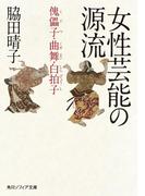女性芸能の源流 傀儡子・曲舞・白拍子(角川ソフィア文庫)