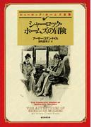 シャーロック・ホームズの冒険【深町眞理子訳】(創元推理文庫)