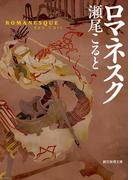 ロマネスク(創元推理文庫)