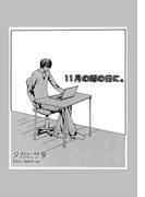 11月の雨の日に(シャレードコミックス)