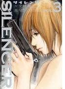 SILENCER 3(ビッグコミックス)