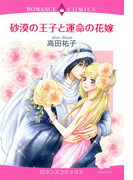 砂漠の王子と運命の花嫁(6)(ロマンスコミックス)