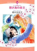 <シークと愛のダイヤ1>碧き海の恋文(1)(ロマンスコミックス)