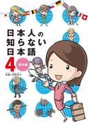 日本人の知らない日本語4  海外編(コミックエッセイ)