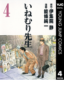 いねむり先生 4(ヤングジャンプコミックスDIGITAL)