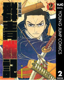 群青戦記 グンジョーセンキ 2(ヤングジャンプコミックスDIGITAL)