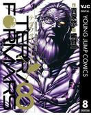テラフォーマーズ 8(ヤングジャンプコミックスDIGITAL)