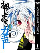 ねじまきカギュー 1(ヤングジャンプコミックスDIGITAL)