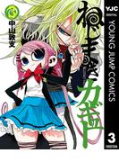 ねじまきカギュー 3(ヤングジャンプコミックスDIGITAL)