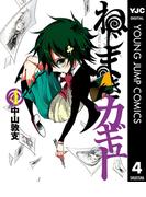 ねじまきカギュー 4(ヤングジャンプコミックスDIGITAL)