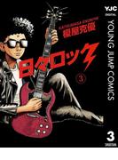 日々ロック 3(ヤングジャンプコミックスDIGITAL)