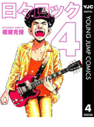 日々ロック 4(ヤングジャンプコミックスDIGITAL)