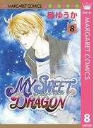 MY SWEET DRAGON 8(マーガレットコミックスDIGITAL)