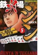 鉄火場のシン (5)(近代麻雀コミックス)