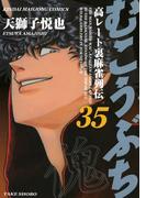 むこうぶち 高レート裏麻雀列伝(35)(近代麻雀コミックス)