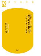 【期間限定40%OFF】悪の出世学 ヒトラー、スターリン、毛沢東(幻冬舎新書)
