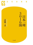 日本一周3016湯(幻冬舎新書)