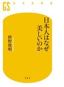 日本人はなぜ美しいのか(幻冬舎新書)