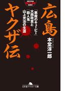 広島ヤクザ伝 「悪魔のキューピー」大西政寛と「殺人鬼」山上光治の生涯(幻冬舎アウトロー文庫)