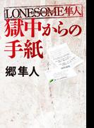 LONESOME隼人 獄中からの手紙(幻冬舎単行本)