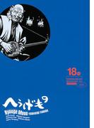 へうげもの TEA FOR UNIVERSE,TEA FOR LIFE. Hyouge Mono(18)
