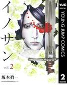 イノサン 2(ヤングジャンプコミックスDIGITAL)