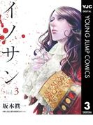 イノサン 3(ヤングジャンプコミックスDIGITAL)