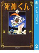 死神くん 2(ジャンプコミックスDIGITAL)