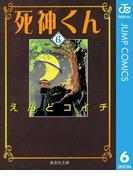 死神くん 6(ジャンプコミックスDIGITAL)