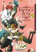 セルリアン・カフェ【電子限定版】(ダリアコミックスe)