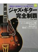 ジャズ・ギター完全制覇 理論から実技までこれ1冊でOK!