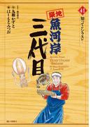 築地魚河岸三代目 41(ビッグコミックス)