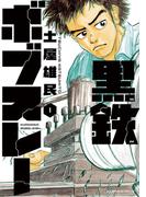 黒鉄ボブスレー 1(ビッグコミックス)