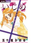 いじめ-タカラサガシ-(ちゃおコミックス)