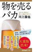物を売るバカ 売れない時代の新しい商品の売り方(角川oneテーマ21)