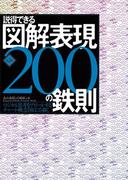 説得できる図解表現200の鉄則 第2版