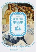 美術検定公式テキスト西洋・日本美術史の基本 改訂版