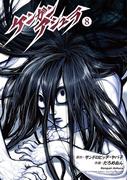 ケンガンアシュラ 8(裏少年サンデーコミックス)
