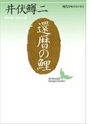 還暦の鯉(講談社文芸文庫)